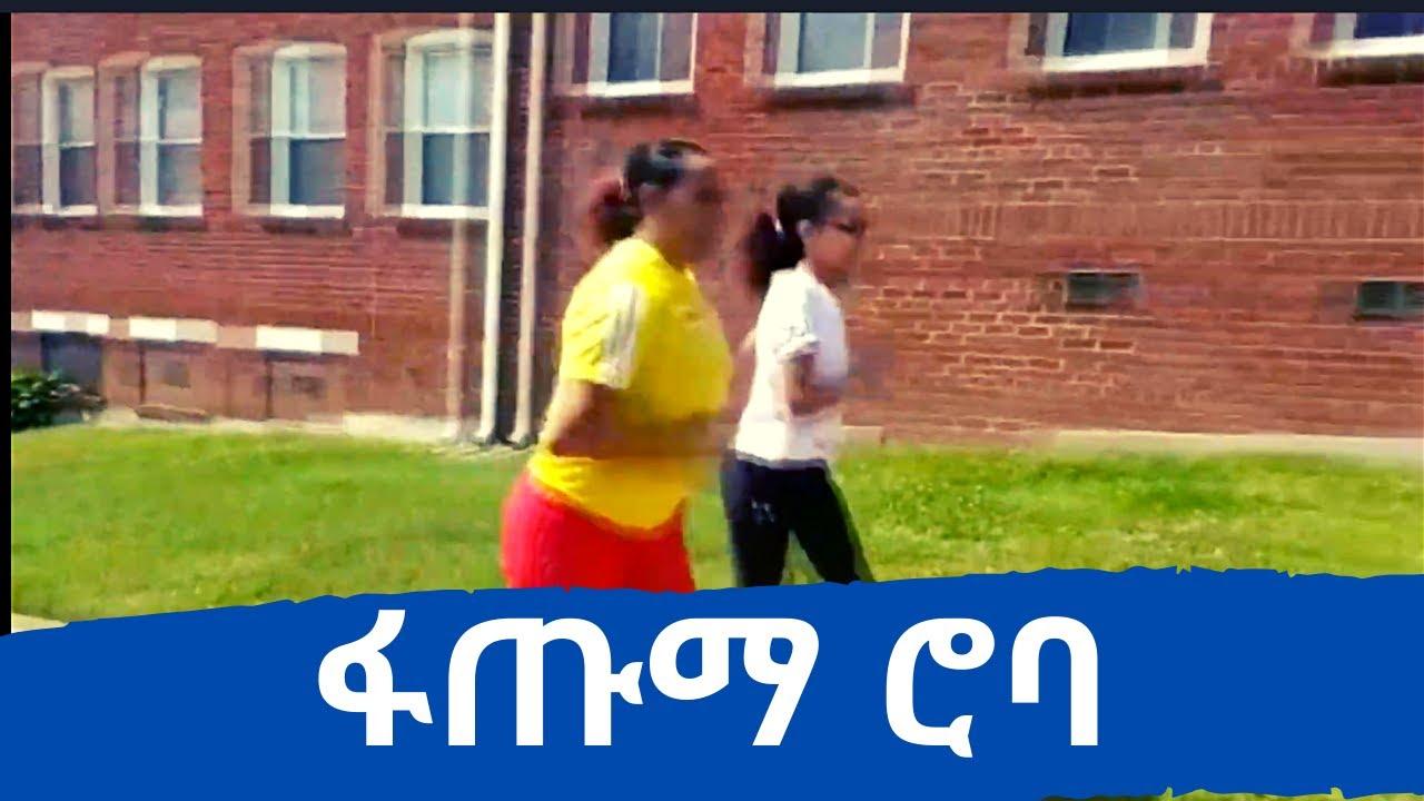 2020 Ethiopian Virtual Run w/ Olympic Marathon Champion Fatuma Roba : ፋጡማ ሮባ በ2012 የኢትዮጵያ ቨርቿል ሩጫ