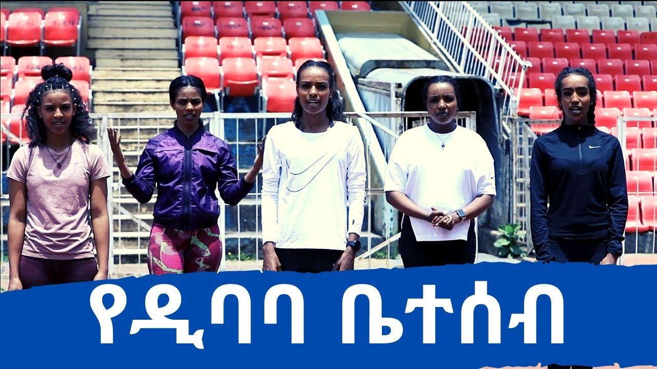 2020 Ethiopian Virtual Run with The Dibaba Family : በ2012 የኢትዮጵያ ቨርቿል ሩጫ ከዲባባ ቤተሰብ ጋር