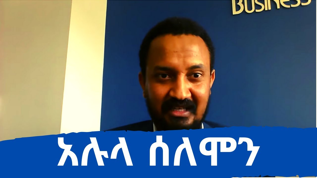 "Ethiopia: ""ከብልጽግና ይልቅ procedure ተከትሎ እየሄደ ያለው TPLF ነው"" – አሉላ ሰለሞን  | Abiy Ahmed | Tigray"