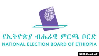 NEBE Logo